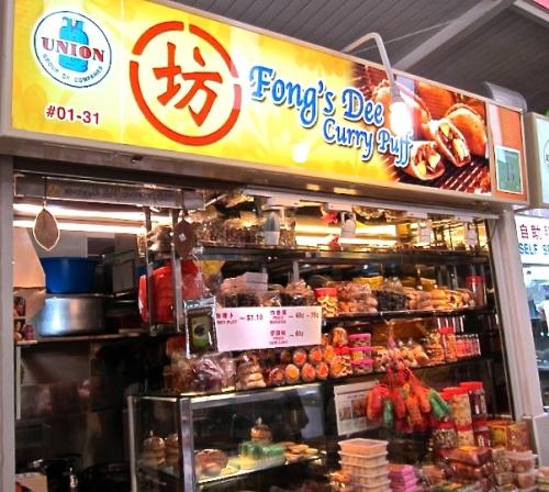 fong's dee shopfront